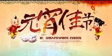 传统中式元宵节宣传海报psd免费下载