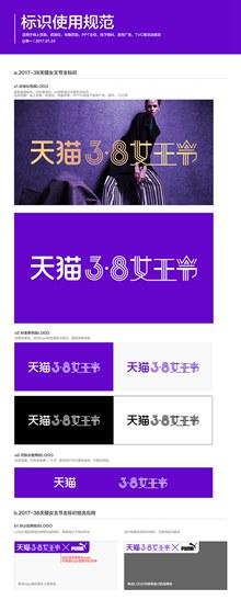 2017天猫3.8女王节logo设计最新psd分层素材