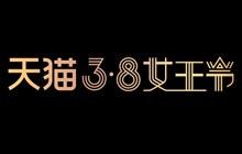 淘宝天猫3.8女王节logo设计pndpsd免费下载