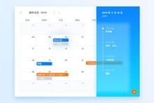 蓝色时尚手机日历界面设计分层素材