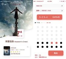 手机电影票购买页设计psd图片