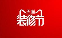 天猫装修节logo设计免费psd下载