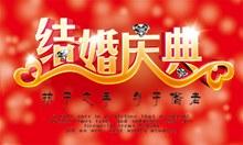 红色喜庆结婚庆典海报psd下载
