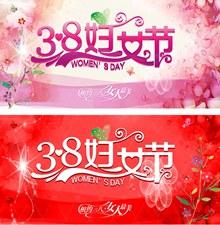 38妇女节海报psd图片
