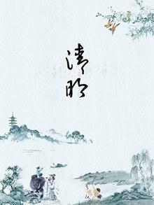简约清明节宣传海报psd免费下载