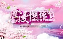 粉色浪漫樱花节海报psd分层素材