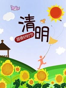 清明节踏青好时节主题海报psd免费下载