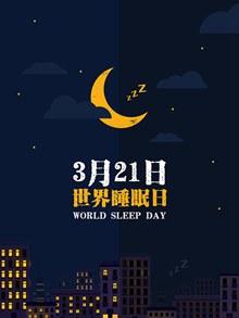 黑色简约3月21日世界睡眠日海报psd下载