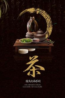 茶文化海报psd免费下载