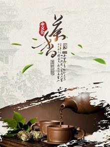 茶香茶文化海报psd图片