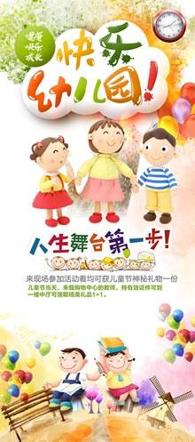 幼儿园海报psd免费下载
