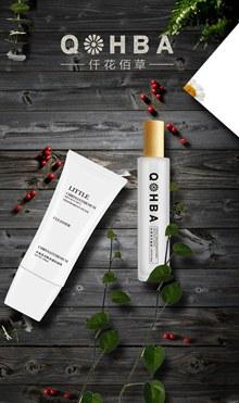 植物化妆品平面广告psd免费下载