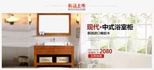 淘宝天猫家具浴室柜促销海报psd素材