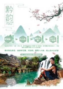 黄果树旅游平面广告psd图片