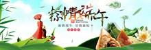 淘宝端午节美食粽子全屏促销海报psd素材