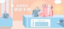 淘宝618女包促销海报psd图片