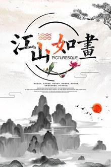 中国风江山如画古风海报psd素材