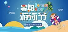淘宝暑期游泳节泳衣促销活动海报分层素材