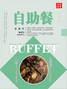 简约文艺风格自助餐宣传海报设计图片分层素材