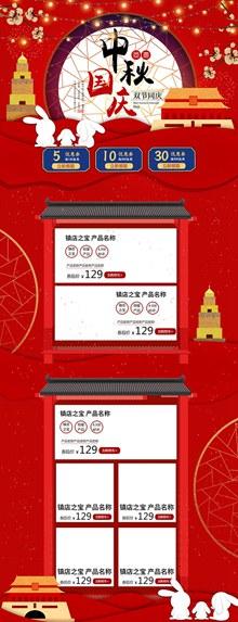 淘宝中秋国庆店铺装修模板psd免费下载