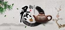淘宝天猫中国风水墨茶壶茶叶促销海报psd素材
