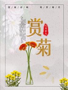 九月初九重阳节赏菊海报分层素材