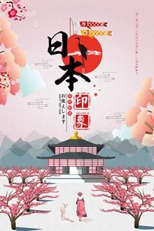 日本印象旅游宣传海报psd图片