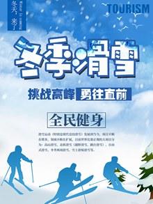 冬季滑雪全民健身宣传海报模板psd设计psd素材