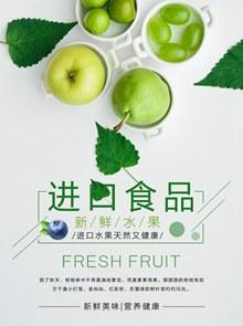 进口食品天然水果海报psd下载