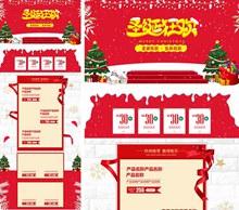 淘宝圣诞节店铺装修模板psd素材