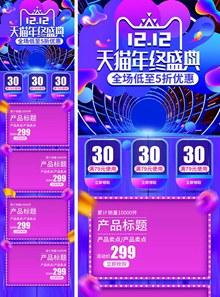 紫色炫酷天猫双12手机端首页装修模板psd下载