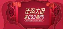 淘宝中国风红色喜庆年终大促促销海报psd图片