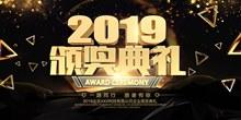 2019颁奖典礼海报psd素材