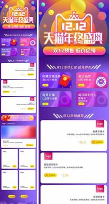 电商紫色渐变双十二预售移动端首页模板psd图片