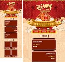 淘宝天猫中国风新春促销喜庆首页模板psd免费下载