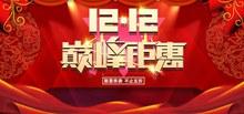 电商双12巅峰钜惠促销活动海报psd图片
