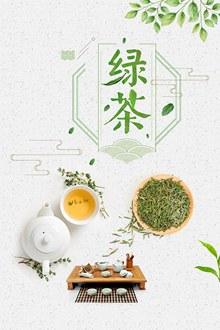 清新绿茶海报psd分层素材