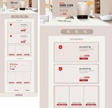 简约家居风淘宝家电热水器促销首页模板分层素材