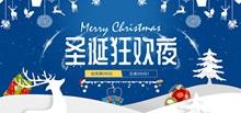 圣诞狂欢夜促销海报psd素材