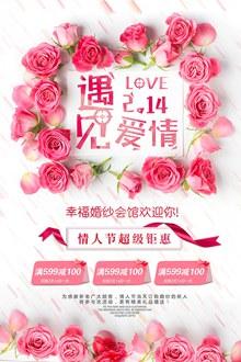 遇见爱情浪漫情人节海报设计psd分层素材