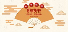 新春年货节海报设计分层素材