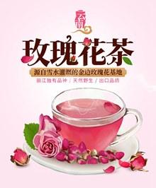 淘宝玫瑰花茶模板psd免费下载