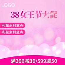 38女王节大促主图直通车设计psd免费下载