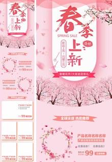 淘宝38女王节春季上新粉色背景手机端首页模板psd图片
