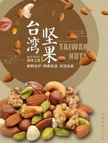 台湾坚果零食促销宣传海报psd设计psd图片