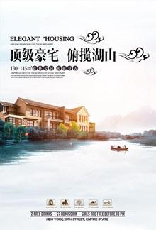 中式地产宣传海报psd设计psd下载