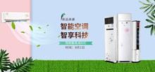 清新风格数码电器家电空调促销海报分层素材