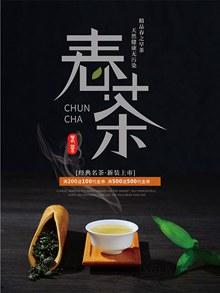 小清新春茶新装上市促销海报psd设计psd图片