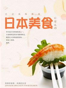 日本美食寿司宣传海报psd设计psd下载