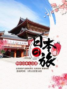 日本旅游春季大特惠促销海报psd设计psd素材